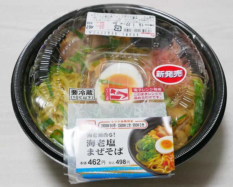 海老塩まぜそば(498円)