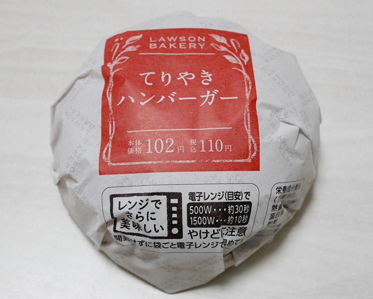 てりやきハンバーガー(110円)
