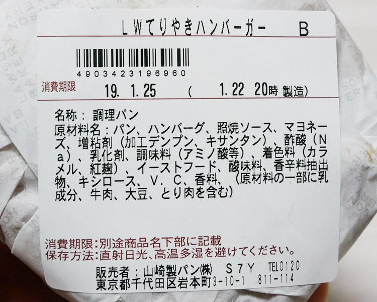 ローソン「てりやきハンバーガー(110円)」の原材料名・カロリー