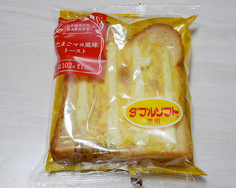 たまごマヨ風味トースト(110円)