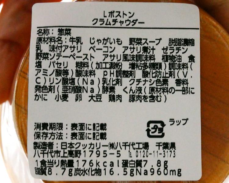 ローソン「ボストンクラムチャウダー(298円)」原材料名・カロリー