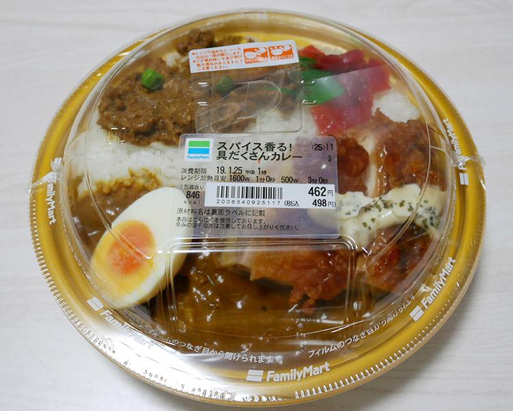 スパイス香る!具だくさんカレー(498円)