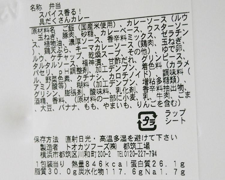 ファミリーマート「スパイス香る!具だくさんカレー(498円)」原材料名・カロリー