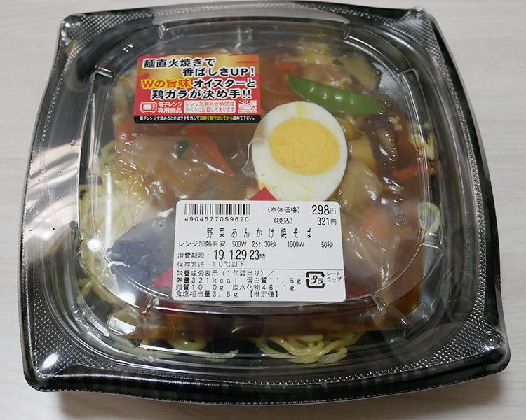 まいばすけっとの「野菜あんかけ焼そば(321円)」