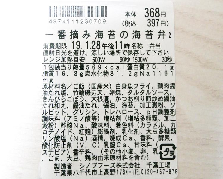 まいばすけっと「一番摘み海苔の海苔弁当(397円)」原材料名・カロリー