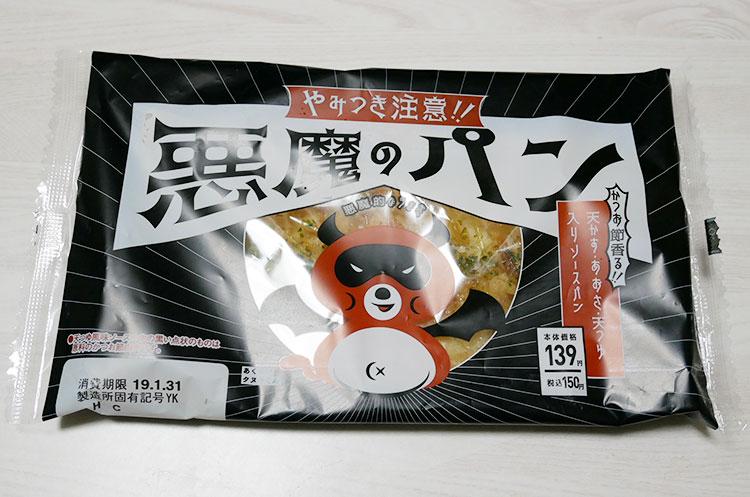 悪魔のパン(150円)