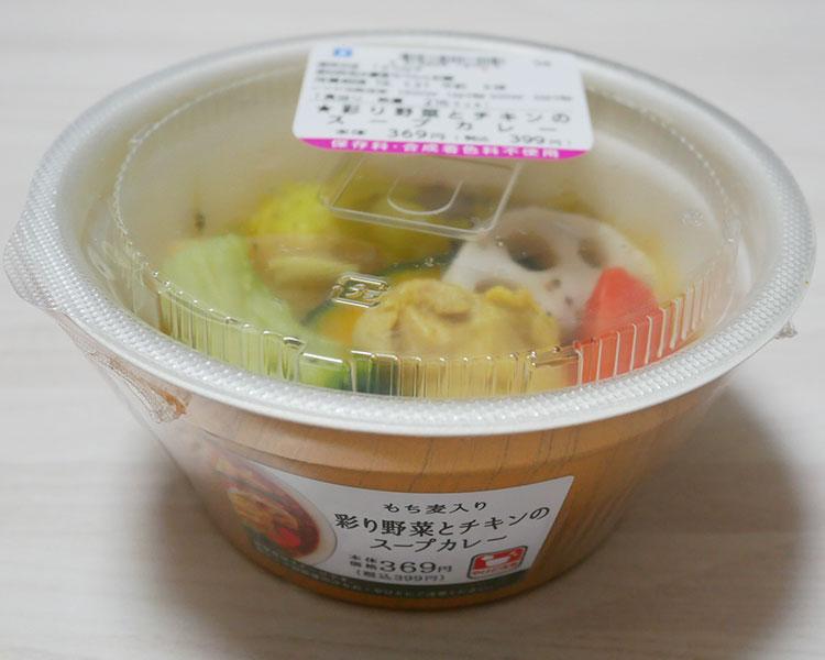 彩り野菜とチキンのスープカレー(399円)