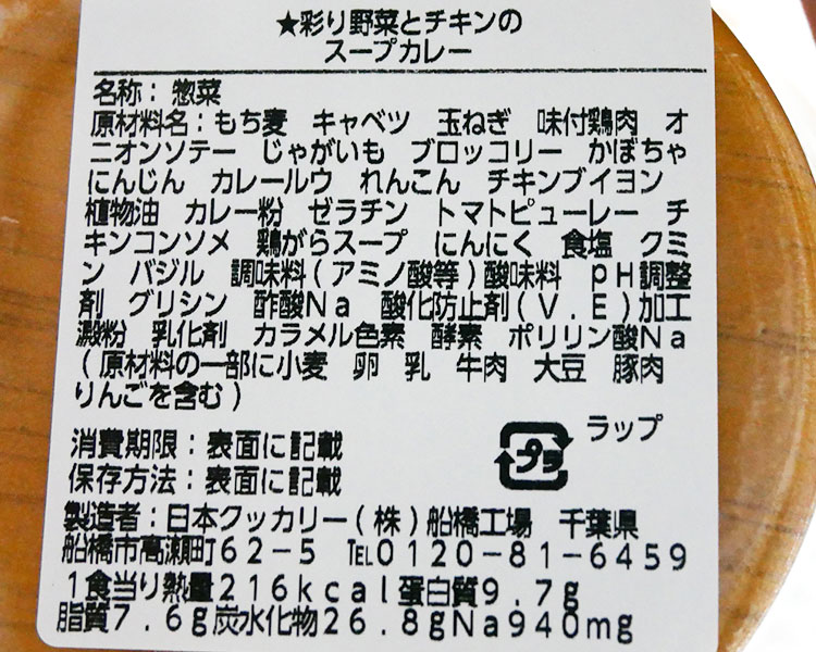 ローソン「彩り野菜とチキンのスープカレー(399円)」原材料名・カロリー