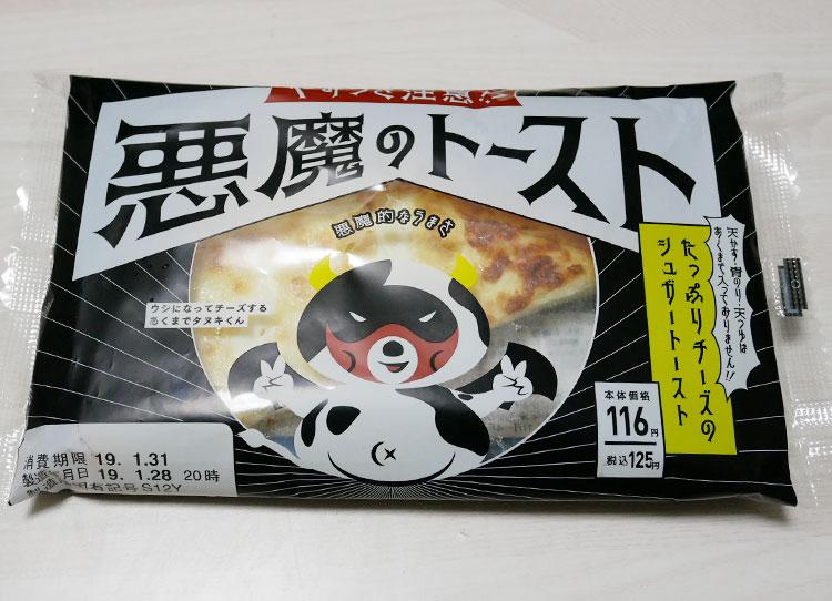 ローソン「悪魔のトースト(125円)」