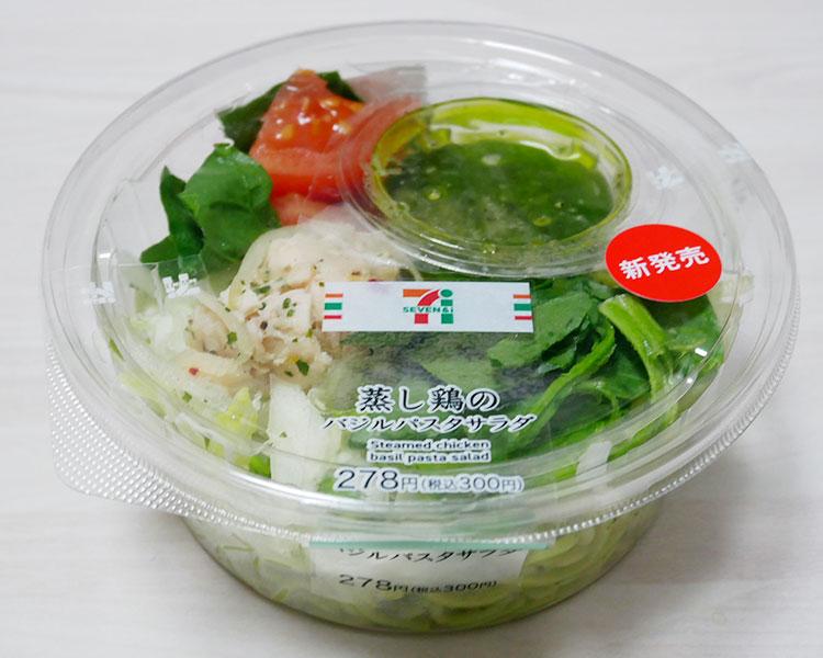 蒸し鶏のバジルパスタサラダ(300円)