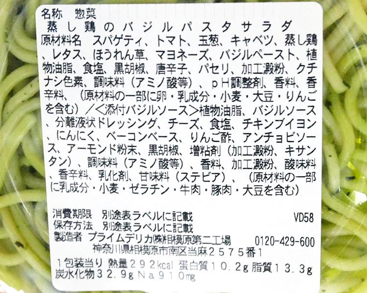セブンイレブン「蒸し鶏のバジルパスタサラダ(300円)」の原材料・カロリー