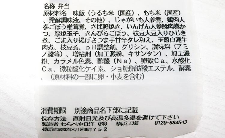 セブンイレブン「お出汁で炊いた!鶏五目御飯の幕の内弁当(498円)」原材料名・カロリー