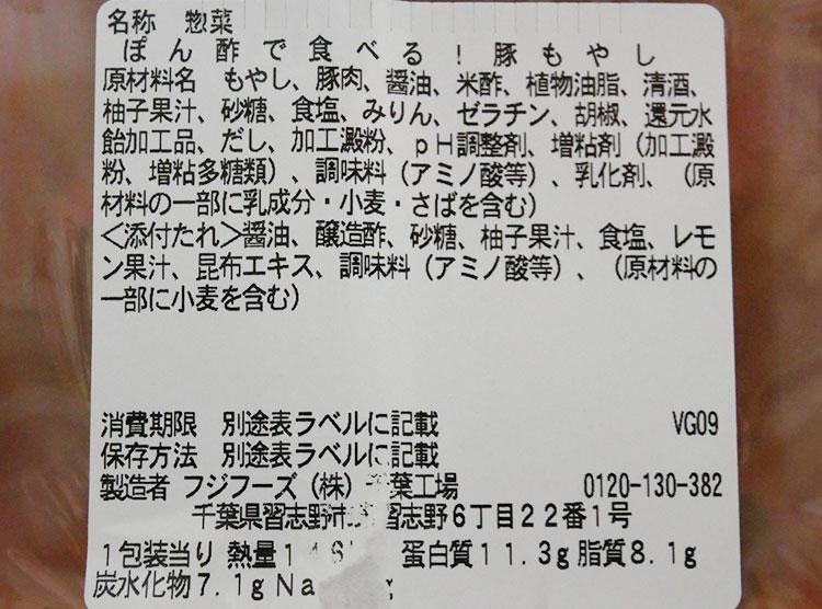 セブンイレブン「ぽん酢で食べる!豚もやし(321円)」の原材料・カロリー