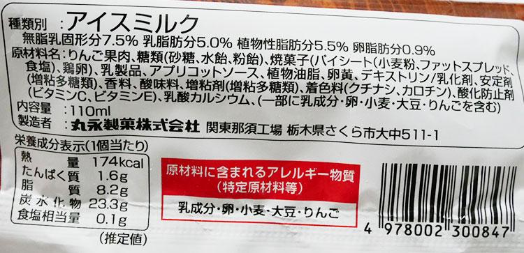 ローソン「ウチカフェ アップルパイアイス(248円)」原材料名・カロリー
