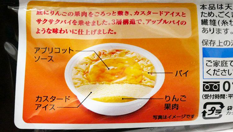 ローソン「ウチカフェ アップルパイアイス(248円)」