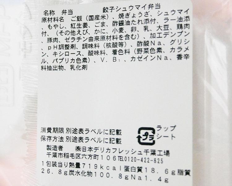 ミニストップ「餃子シュウマイ弁当(498円)」原材料名・カロリー
