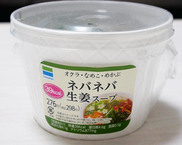 ネバネバ生姜スープ(298円)