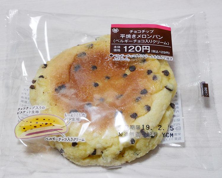 チョコチップ平焼きメロンパン(129円)