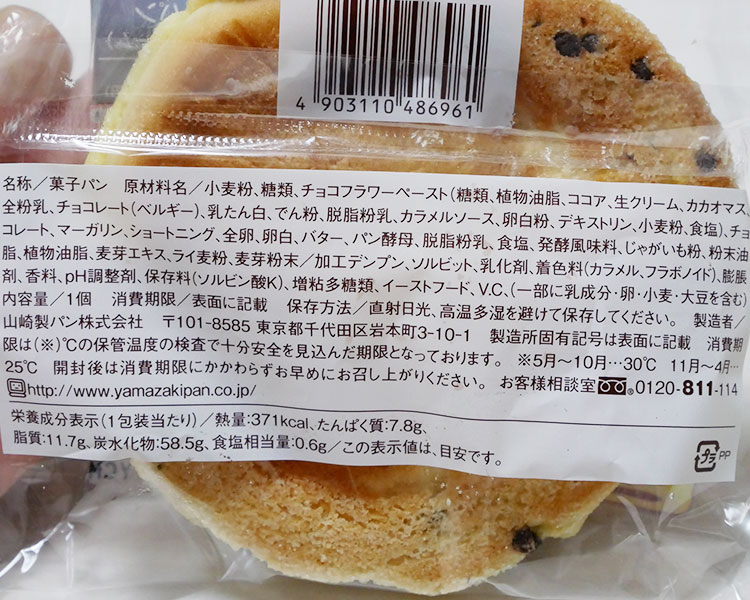 ミニストップ「チョコチップ平焼きメロンパン(129円)」原材料名・カロリー