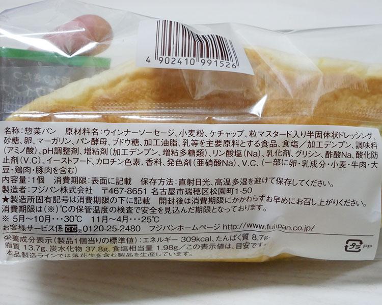 ミニストップ「あらびきウインナー(118円)」原材料名・カロリー