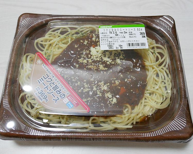 コクと旨みのミートソースパスタ(398円)