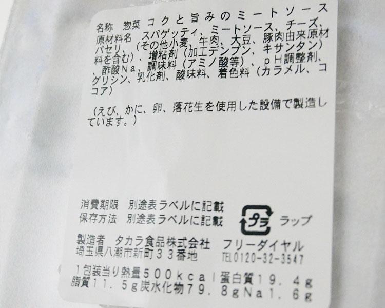 ミニストップ「コクと旨みのミートソースパスタ(398円)」原材料名・カロリー