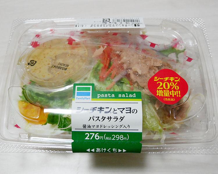 増量シーチキンとマヨのパスタサラダ(298円)
