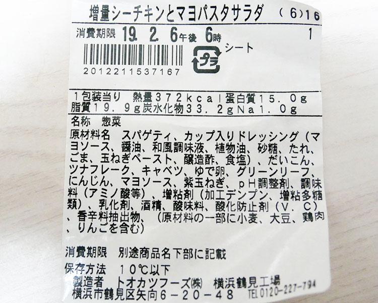 ファミリーマート「増量シーチキンとマヨのパスタサラダ(298円)」原材料名・カロリー