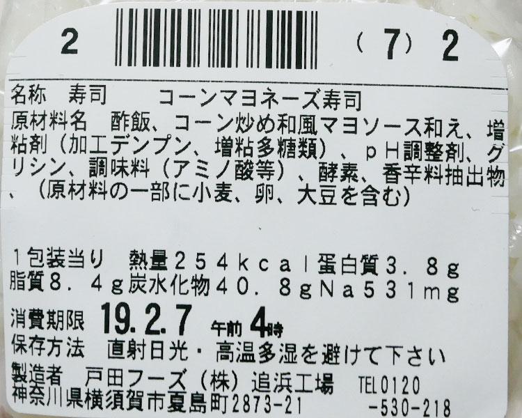 ファミリーマート「コーンマヨネーズ寿司(118円)」原材料名・カロリー