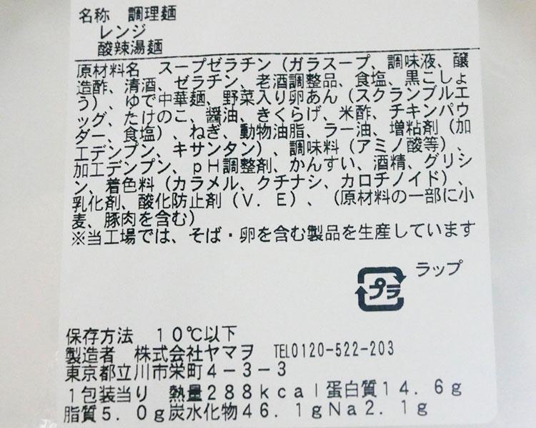 ファミリーマート「とろみがおいしい酸辣湯麺(430円)」原材料名・カロリー