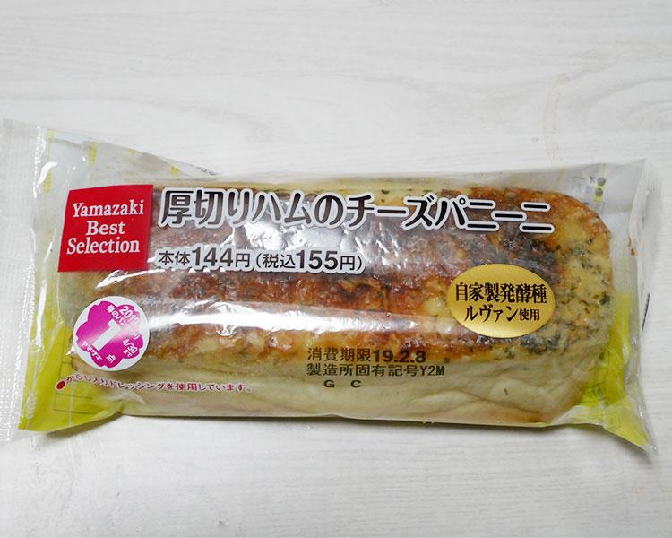 厚切りハムのチーズパニーニ(155円)