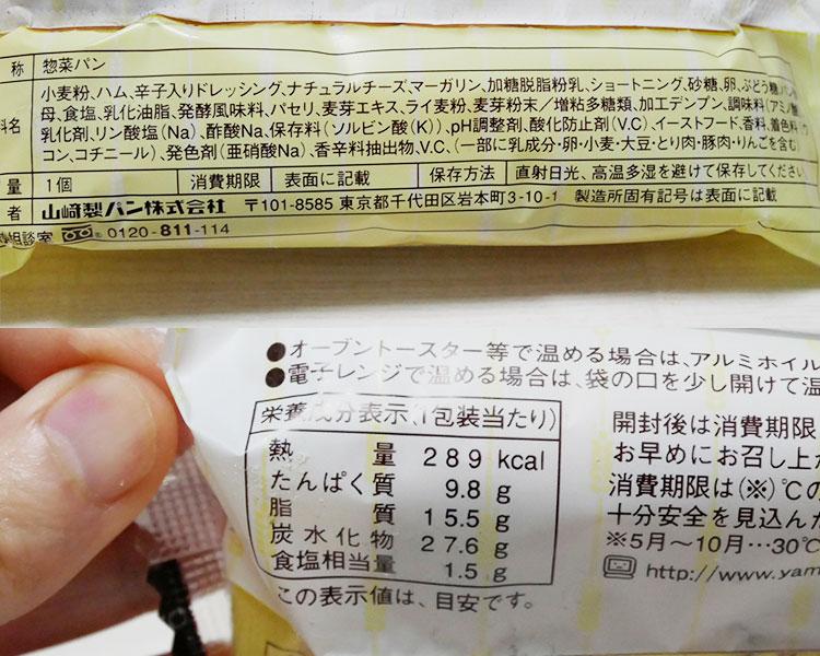 デイリーヤマザキ「厚切りハムのチーズパニーニ(155円)」原材料名・カロリー