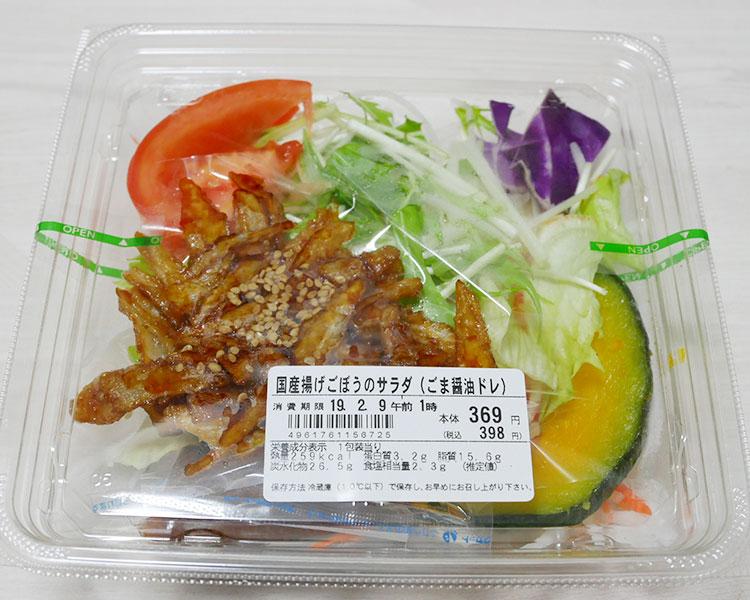 国産揚げごぼうサラダ[ごま醤油ドレ](398円)