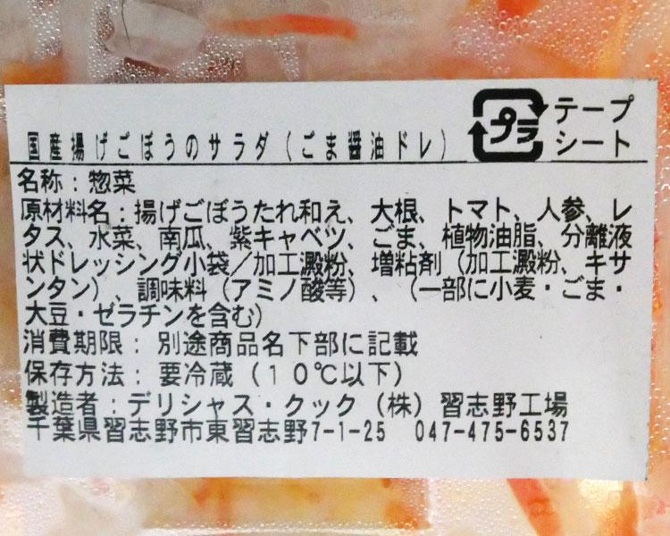 デイリーヤマザキ「国産揚げごぼうサラダ[ごま醤油ドレ](398円)」原材料名・カロリー