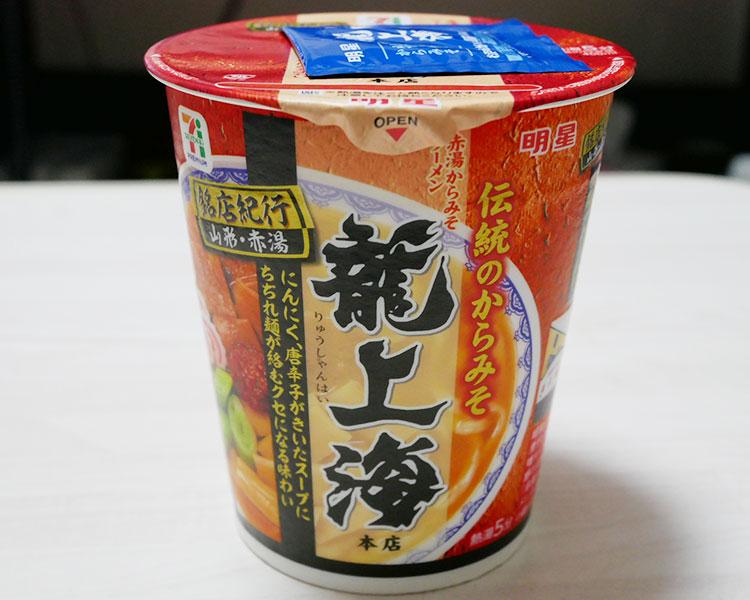 銘店紀行 龍上海(213円)