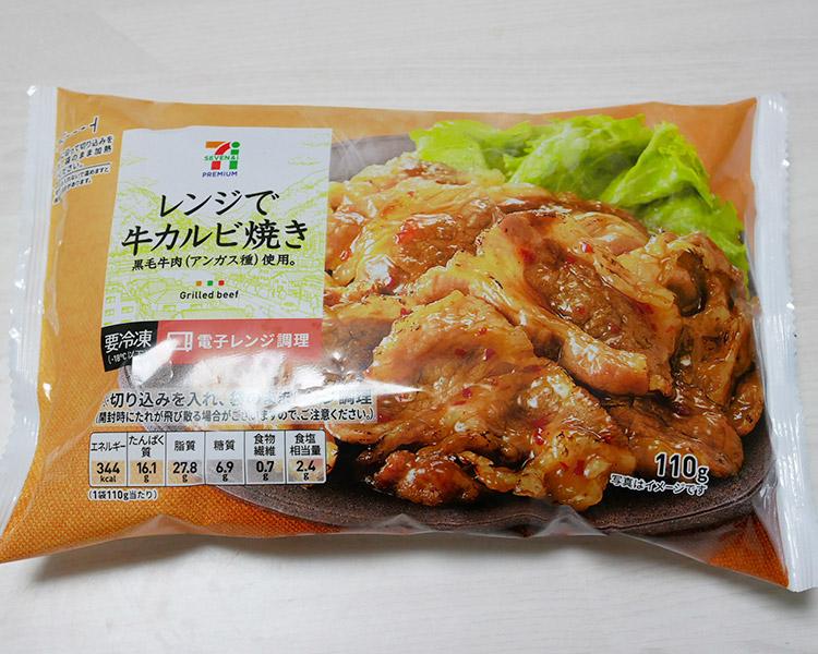 冷凍食品 牛カルビ焼き(298円)