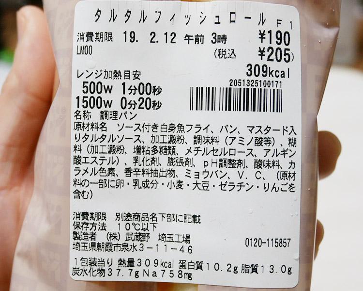 セブンイレブン「タルタルフィッシュロール(205円)」の原材料・カロリー