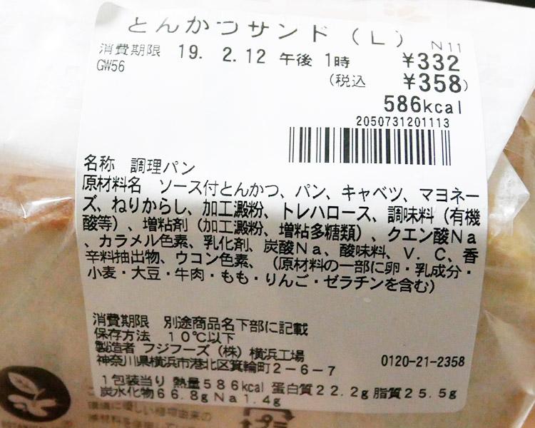 セブンイレブン「とんかつサンド(358円)」の原材料・カロリー