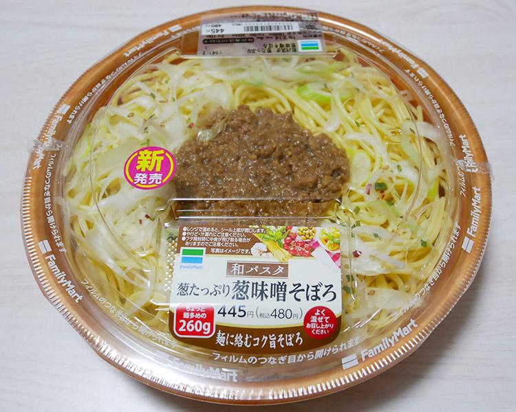 和パスタ 葱たっぷり葱味噌そぼろ(480円)