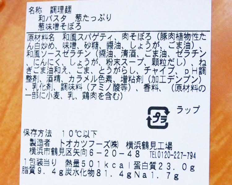 ファミリーマート「和パスタ 葱たっぷり葱味噌そぼろ(480円)」の原材料・カロリー