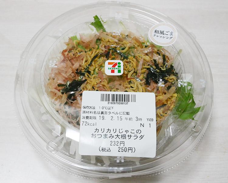 カリカリじゃこのおつまみ大根サラダ(250円)