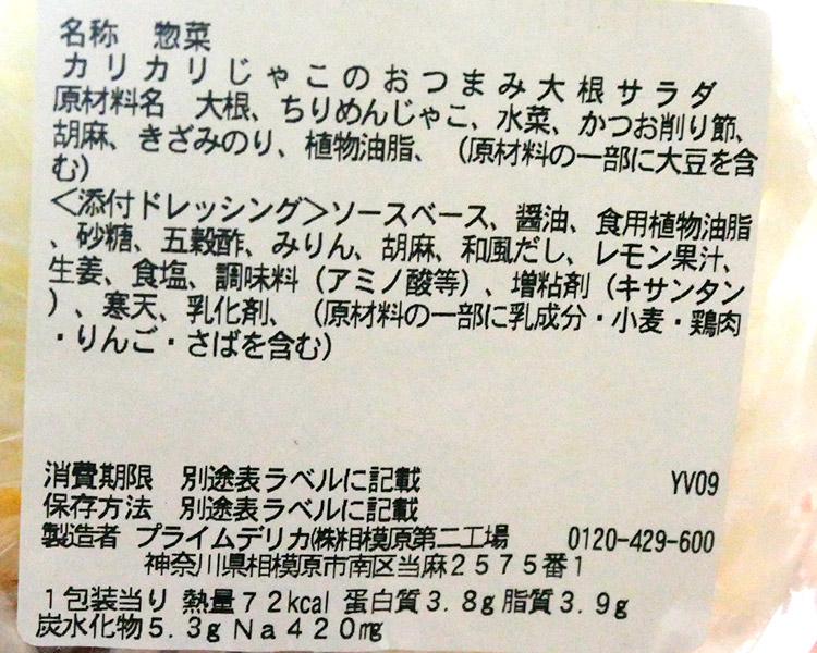セブンイレブン「カリカリじゃこのおつまみ大根サラダ(250円)」の原材料・カロリー