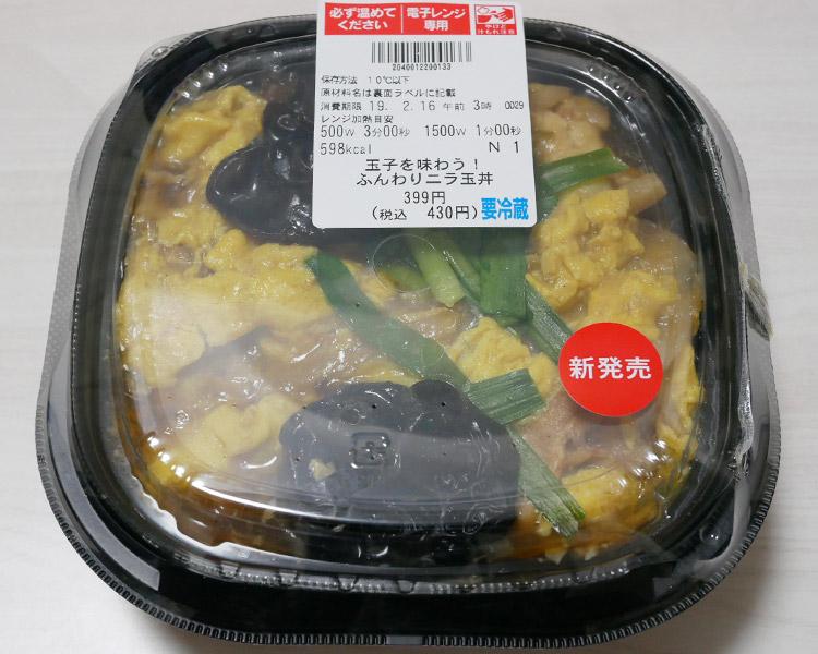 玉子を味わう!ふんわりニラ玉丼(430円)