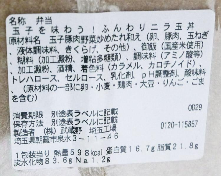 セブンイレブン「玉子を味わう!ふんわりニラ玉丼(430円)」原材料名・カロリー