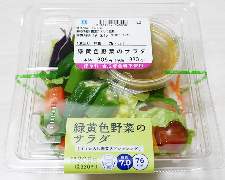 緑黄色野菜のサラダ(330円)
