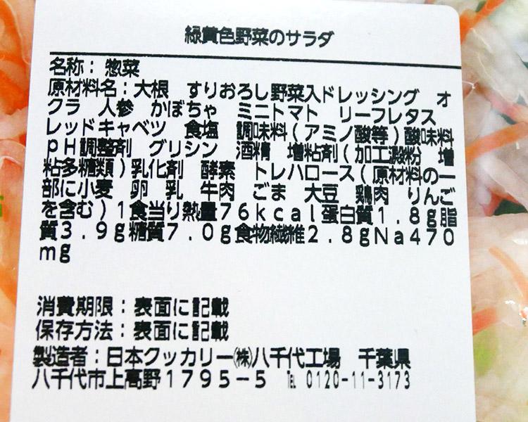 ローソン「緑黄色野菜のサラダ(330円)」の原材料・カロリー