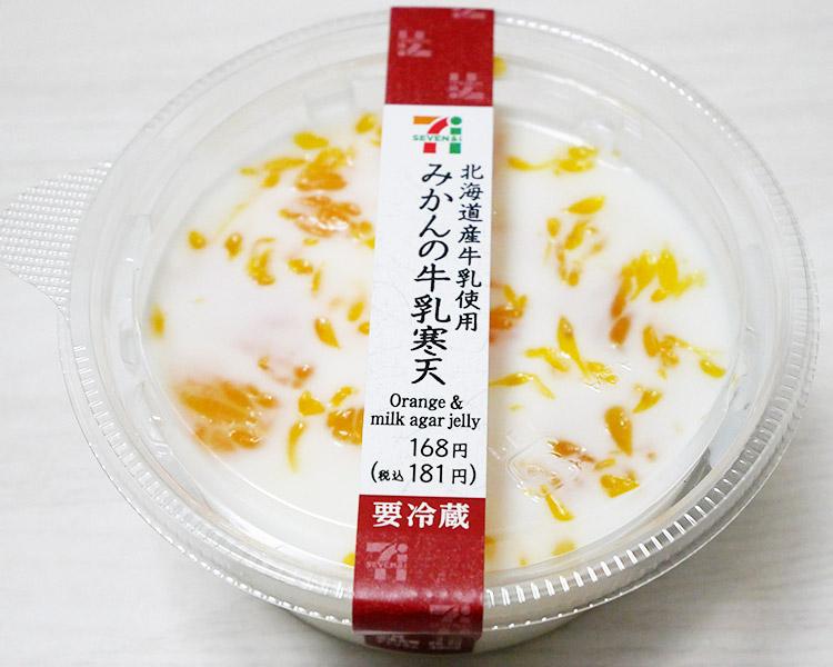 みかんの牛乳寒天(181円)