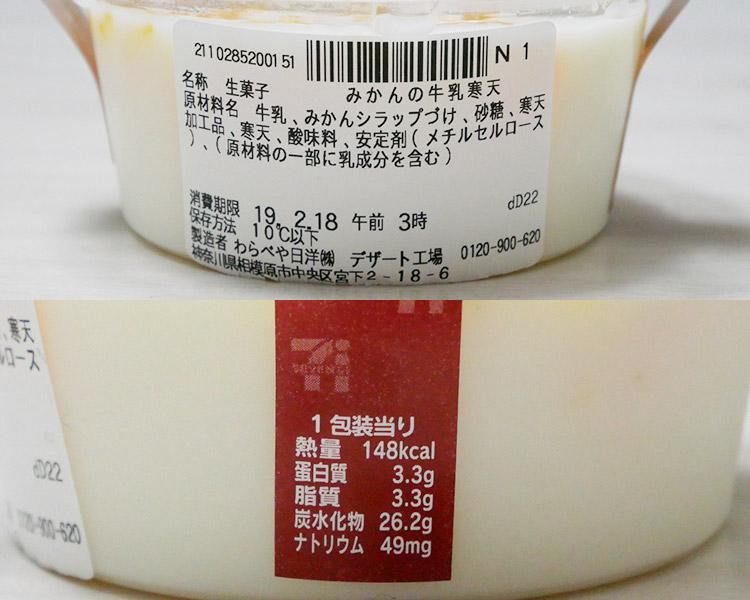 セブンイレブン「みかんの牛乳寒天(181円)」原材料名・カロリー