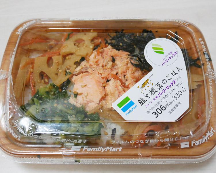 鮭と根菜のごはん[スーパー大麦入り](330円)