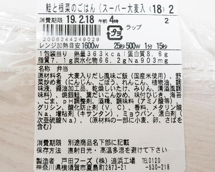 ファミリーマート「鮭と根菜のごはん[スーパー大麦入り](330円)」原材料名・カロリー